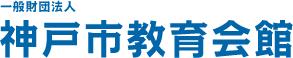 一般財団法人 神戸市教育会館
